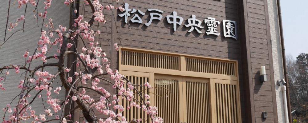 松戸中央霊園管理事務所と紅梅