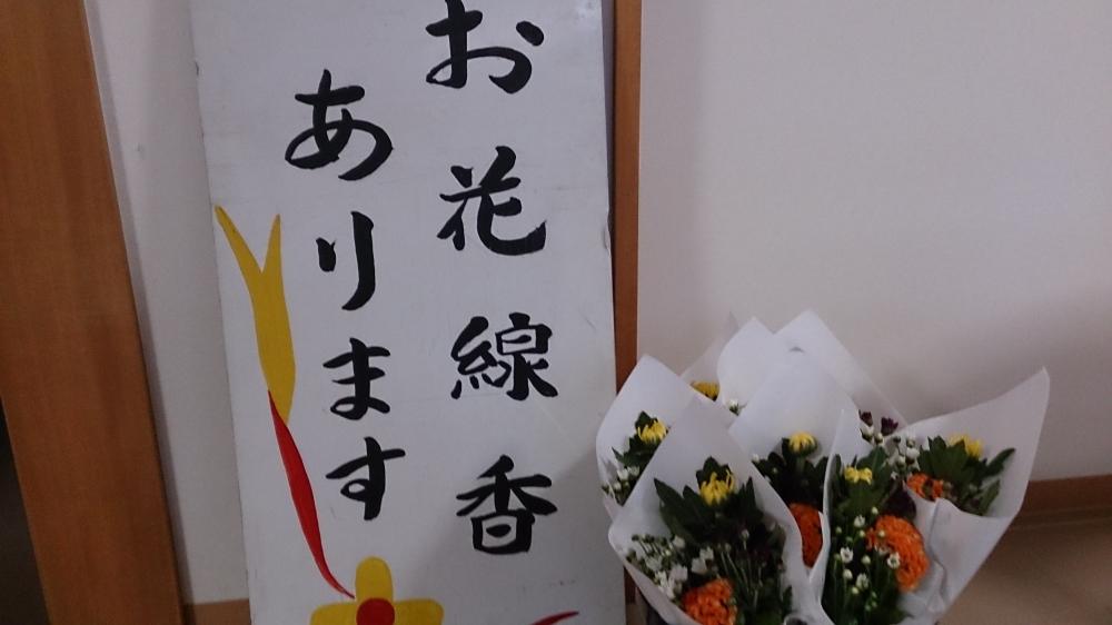 松戸中央霊園 お盆とお花