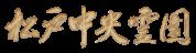 松戸中央霊園 ロゴ