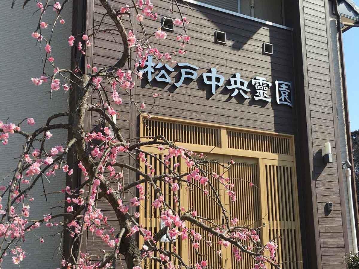 松戸中央霊園管理事務所