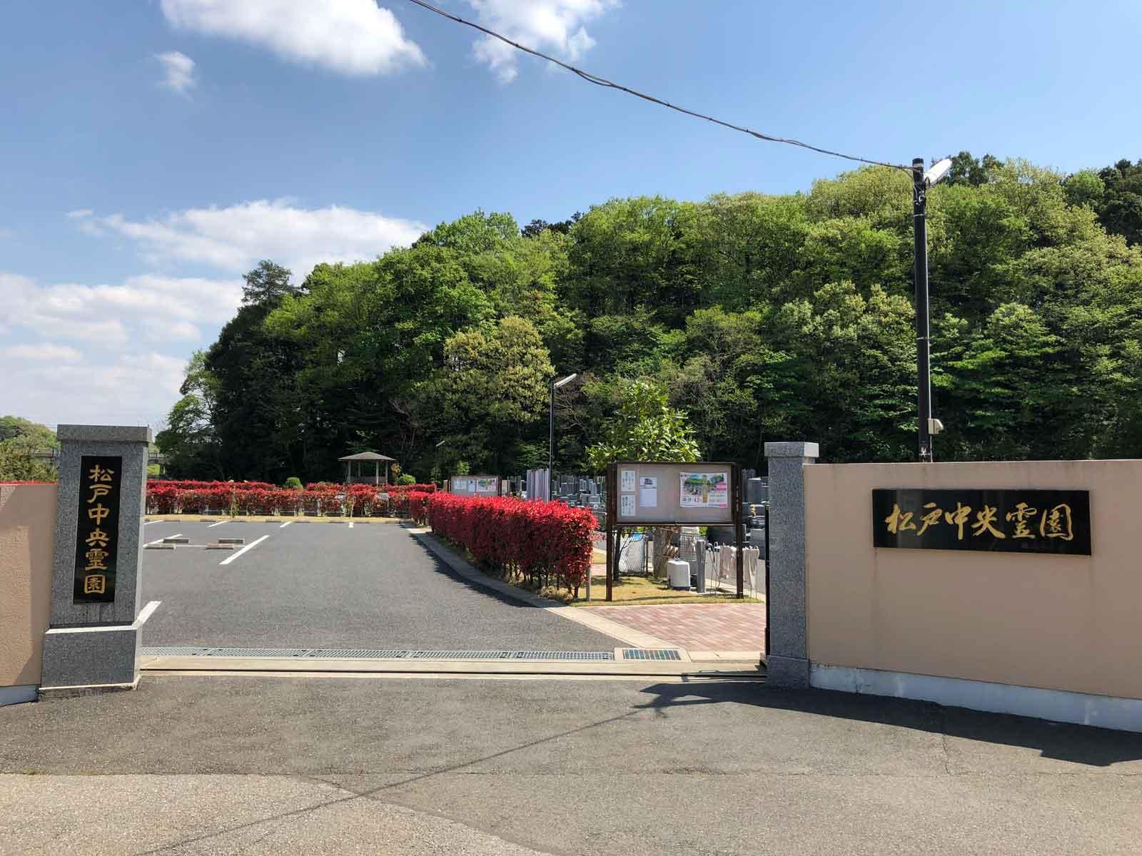 松戸中央霊園入口